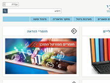 Israeli Government Department of Education
