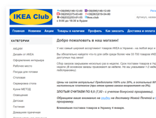 Ikea-club