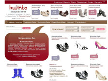 Kwinto shoes (Russian)