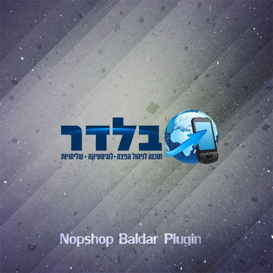 Imagen de baldar plugin (Israel)