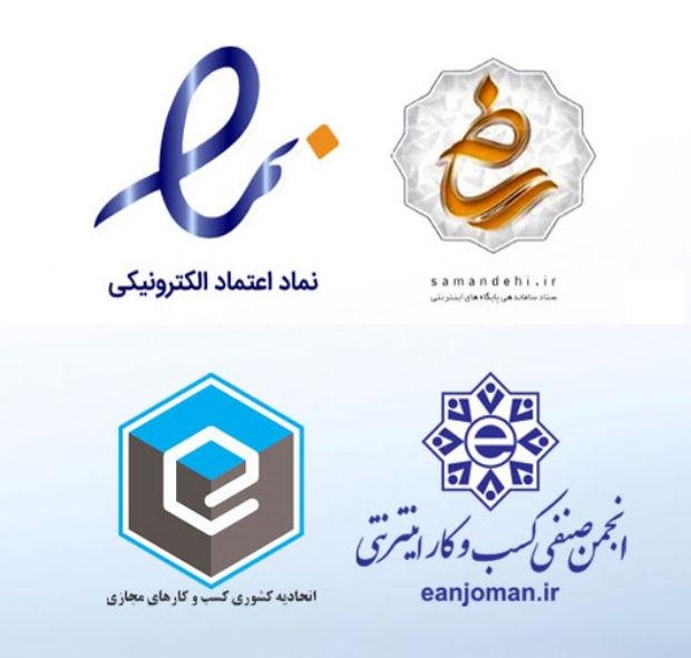 Imagen de E-Trust Symbol  Plugin (Iran)